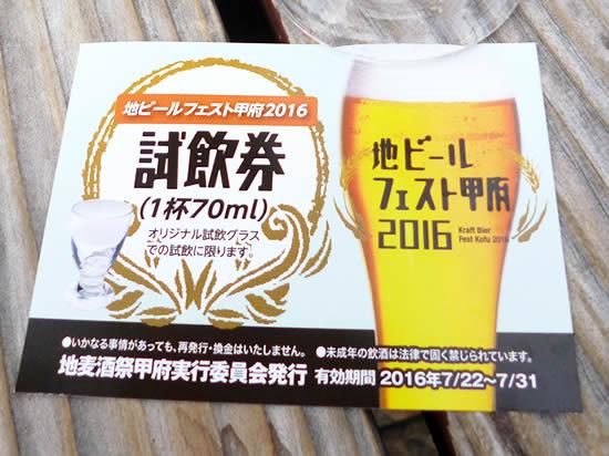地ビールフェスト甲府 テイスティング・チケット