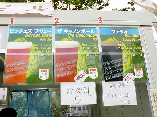 地ビールフェスト甲府 所沢ビール