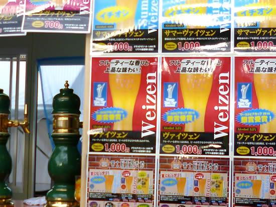地ビールフェスト甲府 富士桜高原麦酒